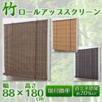 竹ロールアップスクリーン 88×180cm【代引き不可】...