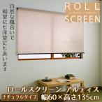 ロールスクリーン アルティス ナチュラルタイプ 60×135cm【代引き不可】