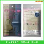 PITTA MASK SMALL MODE 日本製 ピッタマスク スモールモード カーキ・グレー・ネイビー各色1枚計3色入 【国産マスク メール便無料】