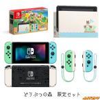 Nintendo Switch あつまれ どうぶつの森セット 【任天堂 スイッチ あつ森 限定版 送料無料】