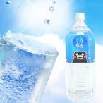 シリカ水 2L×10本 ミネラルウォーター くまもん 阿蘇外輪山天然優水 熊本シリカ天然水 2L×10本 20L シリカ 水 ミネラルウォーター 美容