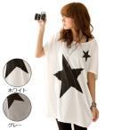 星ドルマンワンピース ビッグスタードルマンワンピース 大きいサイズ レディース Tシャツ ドルマンTシャツ ドルマンスリーブ カットソー チュニック