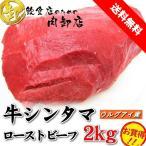 しんたま - ローストビーフ用 モモ肉 かたまり 2kg 穀物飼育 お買得く