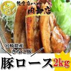 豚肉 きなこ豚 ロース 宮崎県産 ブロック 1kg 2つ 希望厚さ無料 特価 トンカツ 生姜焼 しゃぶしゃぶ ステーキ