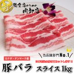 豚バラ スライス 希望厚さカット無料 1kg ブロックのままでもOK 業務用 卸値