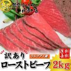 牛肉 ローストビーフ ブロック 塊肉 2kg