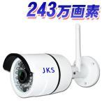 防犯カメラ 屋外 ワイヤレス 監視カメラ SDカード録画 留守 ネットワークカメラ 243万画素 簡単 設置 車上荒らし 家庭用 遠隔監視 スマホ