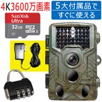 5台限定防犯カメラ トレイルカメラ ワイヤレス 屋外 電池式 小型 sdカード録画家庭用 上書き ケーブル 無線 モニターセット モニター付き 有線