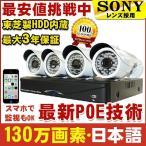 POE130-30G防犯カメラセット監視カメラ130万画素4台 録画1000GB 暗視対応遠隔操作可能microSDカード録画スマホで確認モーションセ