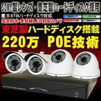 POE220-78G防犯カメラセット監視カメラ230万画素4台 録画1000GB 暗視対応遠隔操作可能microSDカード録画スマホで確認モーションセ