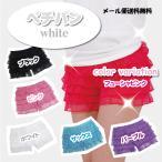 Petticoat - ペチパン ( 白 ) 全6種類 ペチコートパンツ