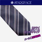 ネクタイ 新柄 全16種類 正規品 JK制服 スクールネクタイ  ポスト投函方式   グレー ピンクストライプ