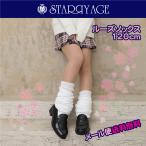 STARRYAGE しっかり生地のルーズソックス ホワイト(120cm)全4種類 正規品 JK制服