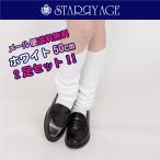 STARRYAGE しっかり生地のルーズソックス ホワイト(50cm)全4種類 正規品 JK制服