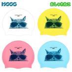 スイムキャップ シリコン レディース メンズ 水泳帽 HOOG フーグ おしゃれキャット 全4種 ゆうパケット送料無料