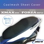 XMAX・フォルツァ(MF13)対応 クールメッシュシートカバー blue shark ヤマハ YAMAHA XMAX250 ホンダ FORZA