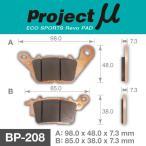 BP-208 エコスポーツレボブレーキパッド プロジェクトミュー ヤマハ エヌマックス コンペティション YAMAHA NMAX COMPETITION GPD125-A YZ250F YZ250FX YZ450F