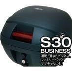 COOCASE S30 Business(ビジネス)無塗装 30L  クーケースS30B トップケース テールボックス リアボックス