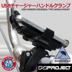 USBチャージャー ユニバーサルタイプ ハンドルクランプ IPX5 14050