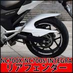 ホンダ NC700シリーズ/インテグラ700用 FRPインナーリアフェンダー リンクガード チェーンガード付 HONDA NC750X/NC750S/NC700X/NC700S/INTEGRA(700) Factory M
