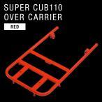 リアオーバーキャリア スーパーカブ110 JA10 レッド サブリアキャリア リアキャリア(拡張型) 荷台 SuperCUB110 大型リヤキャリア