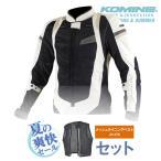 Komine コミネ  夏モデル JK-082 スリムフィットメッシュジャケット 3D ブラック