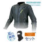 コミネ JK-088 夏用マルチマスクセット フルプロテクションメッシュジャケット Nスタイル KOMINE 07-088