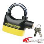【ゆうパケット対応】LK-120 アラームパッドロック KOMINE 09-120 Alarm Padlock