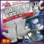 【ゆうパケット対応】マジックハンズ・両手用(2枚入) MC-112 N PROJECT SFJ MAGIC HANDS