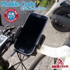 NEWING ニューイング モバイルサイクルALL MBC-101 スマートフォン マウント