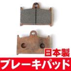 【在庫処分】日本製高性能メタルブレーキパッド SUZUKI GSX-R400R,GSX-R1100 / ヤマハ FZR750R等【スズキ、トリンプ、ビクトリー】