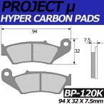 BP-120K ハイパーカーボン 改 ブレーキパッド プロジェクトミュー ベータ [HONDA] CRM50, CRM75, CRM75R, CR125R 等対応【ホンダ、カワサキ】