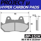 BP-151K ハイパーカーボン改ブレーキパッド プロジェクトミュー HONDA FT500,GL1100A Gold Wing,NSR250R,VF500F【ホンダ】