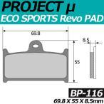 BP-116 エコスポーツレボパッド プロジェクトミュー SUZUKI GSX-R400R,GSX-R1100 / ヤマハ FZR750R等【スズキ、トリンプ、ビクトリー】