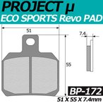 BP-172 エコスポーツレボブレーキパッド プロジェクトミュー アプリリア RSV1000 BREMBO / CIP / CAGIVA / DERBI等対応
