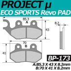 BP-173 エコスポーツレボパッド プロジェクトミュー SYM City Com 125,Fiddle II 125,JET4,Mask 50等対応【アディバ、デーリム】