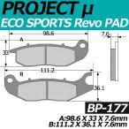 BP-177 エコスポーツレボブレーキパッド プロジェクトミュー ホンダ APE50 / WAVE100i / CBR125R / MSX125 / CBR150R等対応