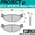BP-179 エコスポーツレボブレーキパッド プロジェクトミュー YAMAHA マグサム T-MAX 530 マジェスティ MORPHOUS等対応