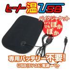 送料240円〜 USB給電 電熱パッド ヒート温USB N PROJECT 80050
