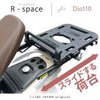 R-space ホンダ Dio110用 スライドする荷台、アールスペース。 リアキャリア