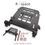 R-SPACE スライドキャリア ホンダ フォルツァSi用 スライドする荷台、アールスペース。 リアキャリア