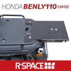 ホンダ ベンリィ110(2013〜2015)用トップボックス設置ブラケット ステイGIVI(ジビ),SHAD(シャッド),COOCASE(クーケース),JIC,SHC対応 HONDA Benly 13-15