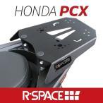 ホンダ PCX用リアキャリア 各社トップケース対応 ジビ/シャッド/クーケース/カッパ/GIVI/SHAD/COOCASE/KAPPA/HONDA PCX/ステー