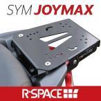 SYM JOYMAX 250i/125i用リアキャリア 各社トップケース対応 ジビ/シャッド/クーケース/カッパ/GIVI/SHAD/COOCASE/KAPPA/シム ジョイマックス/ステー