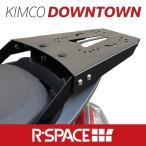 R-SPACE リアキャリア キムコ ダウンタウン 350i・125