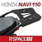 R-SPACE リアキャリア ホンダ NAVI 110 各社トップケース対応 ジビ シャッド クーケース カッパ等