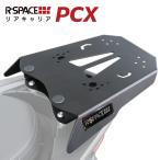 R-SPACE リアキャリア ホンダ PCX125・150用 2014〜2018年モデル対応 JF81 JF56 KF30 KF18 最大積載量15kg 各社トップケース対応