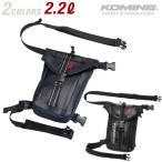 【ゆうパケット対応】【KOMINE】【コミネ】SA-211 Waterproof Leg Bag ウォータープルーフレッグバッグ【09-211】