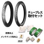 Yahoo!バイク用品の車楽【お得なセット】チューブレスタイヤ&取付キット スーパーカブ110(JA10)用