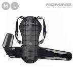 コミネ SK-692 CEマルチバックプロテクター M/L サイズ KOMINE 04-692 CE Multi Back Protector